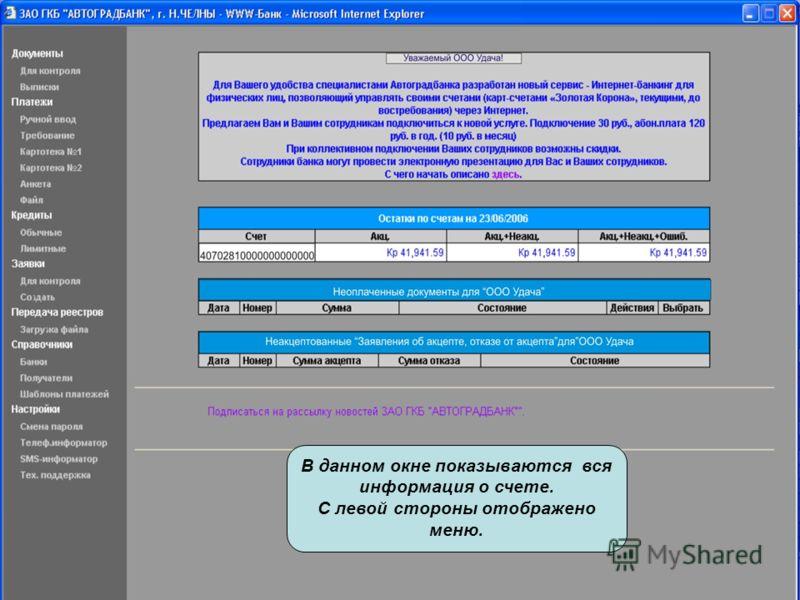 В данном окне показываются вся информация о счете. С левой стороны отображено меню.