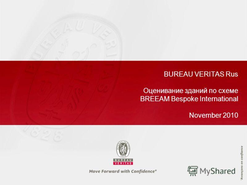 BUREAU VERITAS Rus Оценивание зданий по схеме BREEAM Bespoke International November 2010