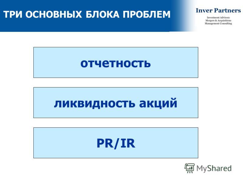 10 ТРИ ОСНОВНЫХ БЛОКА ПРОБЛЕМ отчетность ликвидность акций PR/IR