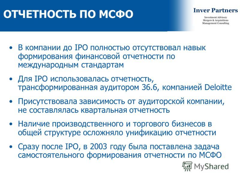 11 ОТЧЕТНОСТЬ ПО МСФО В компании до IPO полностью отсутствовал навык формирования финансовой отчетности по международным стандартам Для IPO использовалась отчетность, трансформированная аудитором 36.6, компанией Deloitte Присутствовала зависимость от