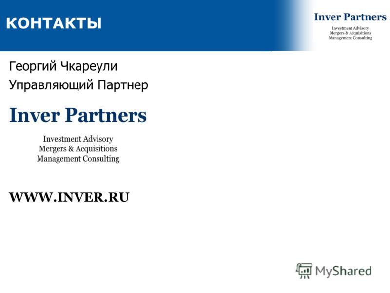 19 КОНТАКТЫ Георгий Чкареули Управляющий Партнер WWW.INVER.RU
