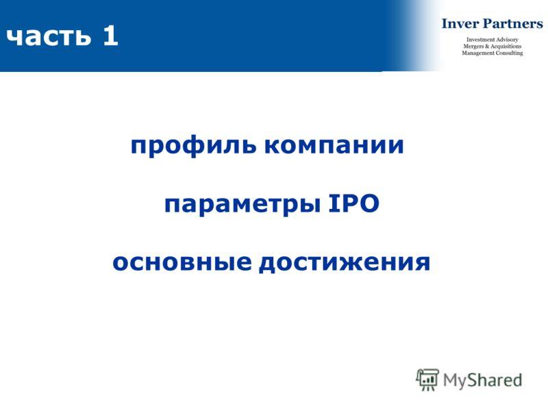 2 профиль компании параметры IPO основные достижения часть 1