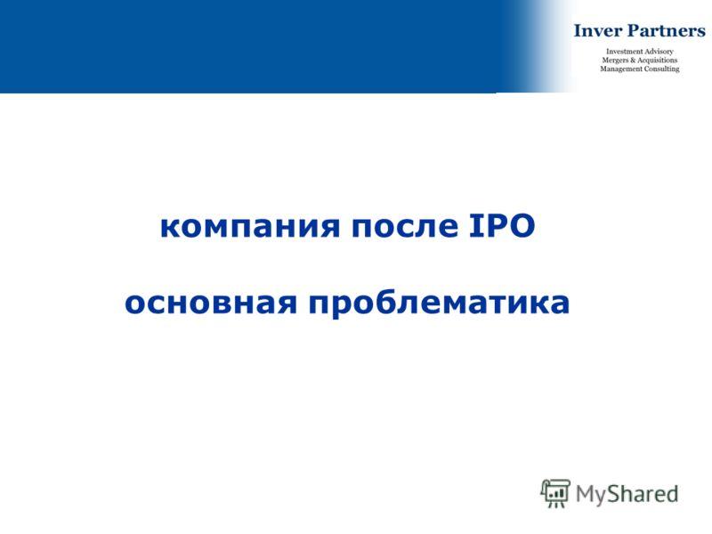 9 компания после IPO основная проблематика