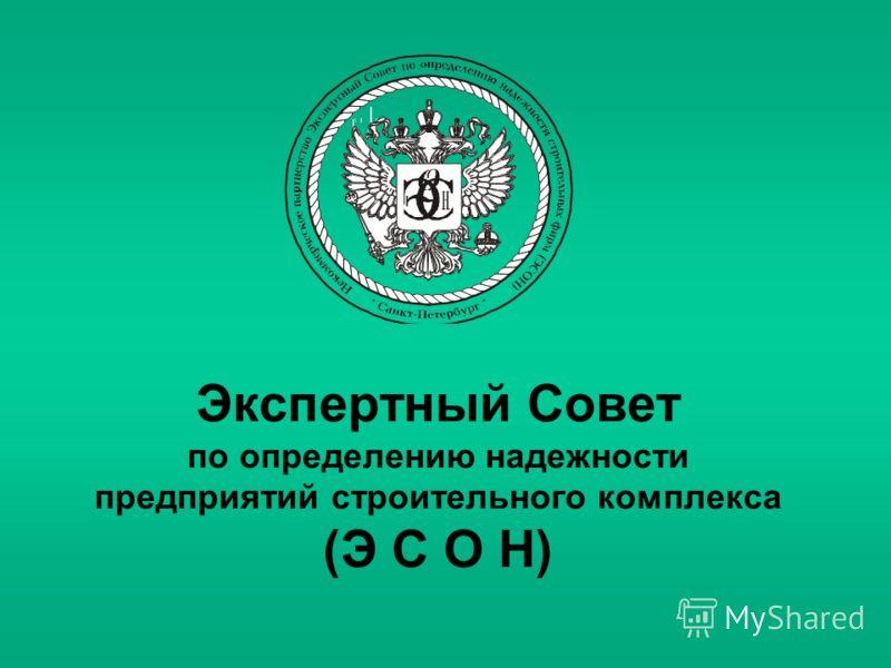 Экспертный Совет по определению надежности предприятий строительного комплекса (Э С О Н)