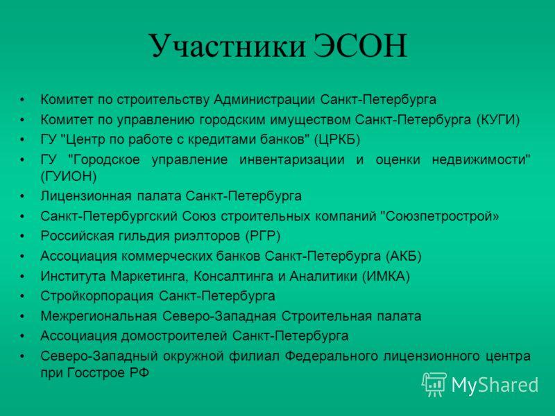 Участники ЭСОН Комитет по строительству Администрации Санкт-Петербурга Комитет по управлению городским имуществом Санкт-Петербурга (КУГИ) ГУ