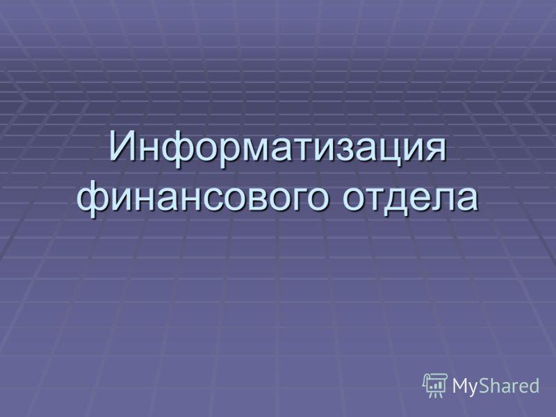 Информатизация финансового отдела