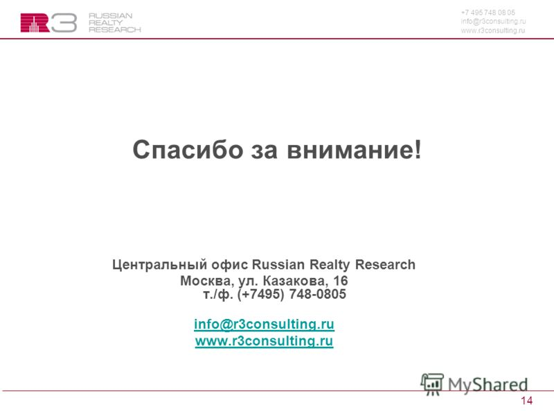 +7 495 748 08 05 info@r3consulting.ru www.r3consulting.ru 14 Спасибо за внимание! Центральный офис Russian Realty Research Москва, ул. Казакова, 16 т./ф. (+7495) 748-0805 info@r3consulting.ru www.r3consulting.ru