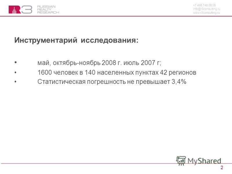 +7 495 748 08 05 info@r3consulting.ru www.r3consulting.ru 2 Инструментарий исследования: май, октябрь-ноябрь 2008 г. июль 2007 г; 1600 человек в 140 населенных пунктах 42 регионов Статистическая погрешность не превышает 3,4%