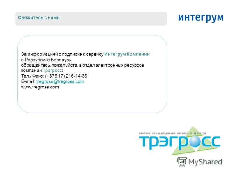 Свяжитесь с нами За информацией о подписке к сервису Интегрум Компании в Республике Беларусь обращайтесь, пожалуйста, в отдел электронных ресурсов компании Трэгросс: Тел./ Факс: (+375 17) 216-14-36 E-mail: tregross@tregross.comtregross@tregross.com w