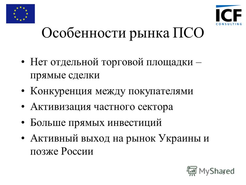 5 Особенности рынка ПСО Нет отдельной торговой площадки – прямые сделки Конкуренция между покупателями Активизация частного сектора Больше прямых инвестиций Активный выход на рынок Украины и позже России