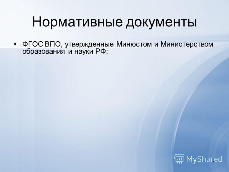 2 Нормативные документы ФГОС ВПО, утвержденные Минюстом и Министерством образования и науки РФ;