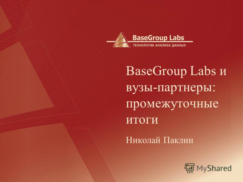 BaseGroup Labs и вузы-партнеры: промежуточные итоги Николай Паклин