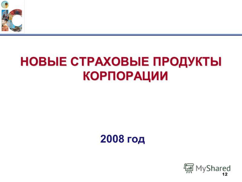 12 НОВЫЕ СТРАХОВЫЕ ПРОДУКТЫ КОРПОРАЦИИ 2008 год