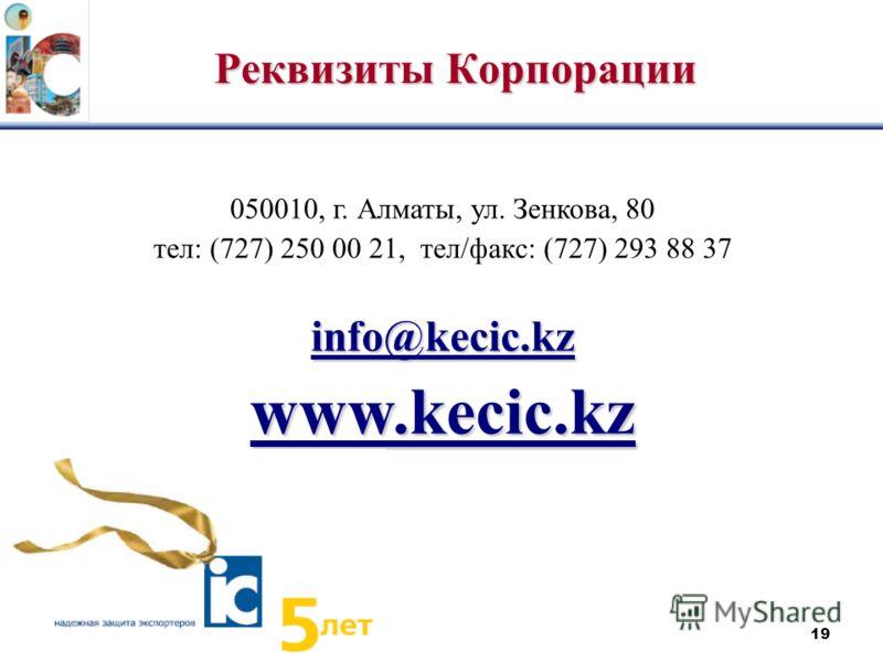 19 Реквизиты Корпорации 050010, г. Алматы, ул. Зенкова, 80 тел: (727) 250 00 21, тел/факс: (727) 293 88 37 info@keciс.kz www.keciс.kz