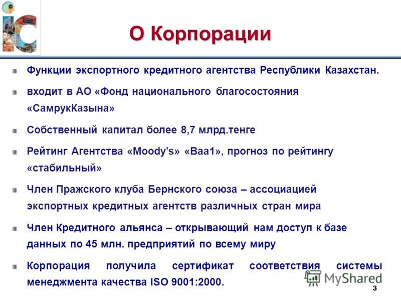 3 Функции экспортного кредитного агентства Республики Казахстан. входит в АО «Фонд национального благосостояния «СамрукКазына» Собственный капитал более 8,7 млрд.тенге Рейтинг Агентства «Moodys» «Baa1», прогноз по рейтингу «стабильный» Член Пражского