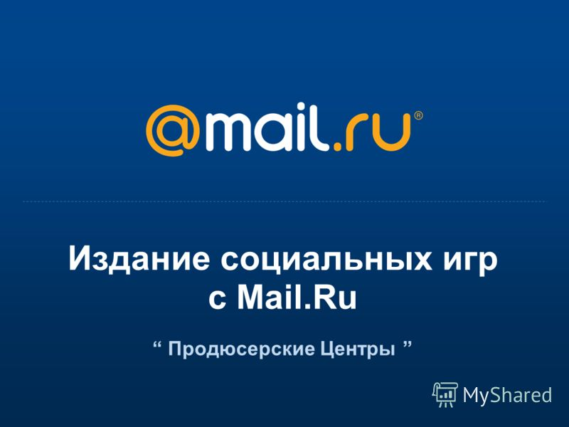 Издание социальных игр с Mail.Ru Продюсерские Центры