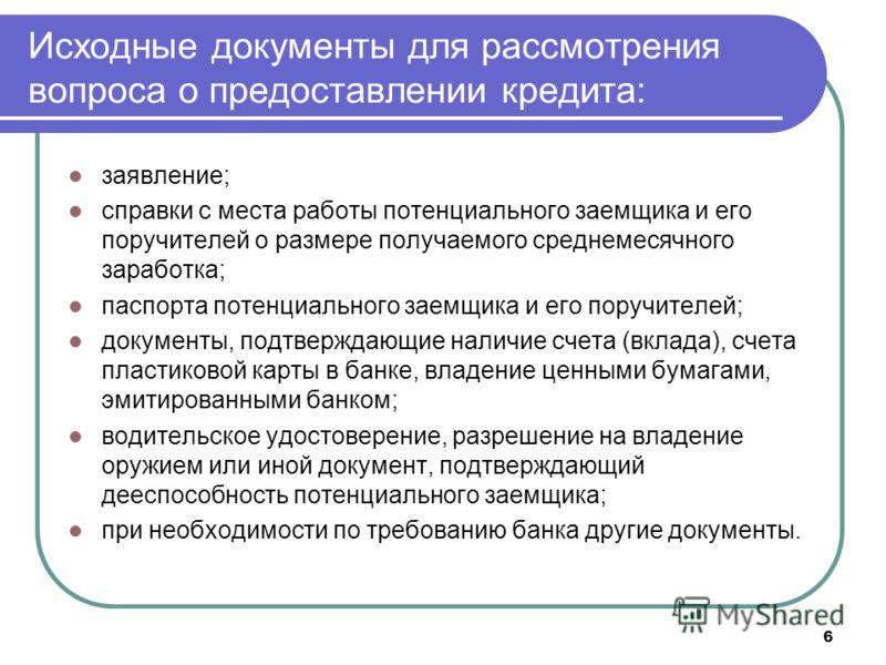 заявление о выдаче вклада в банке образец - фото 10