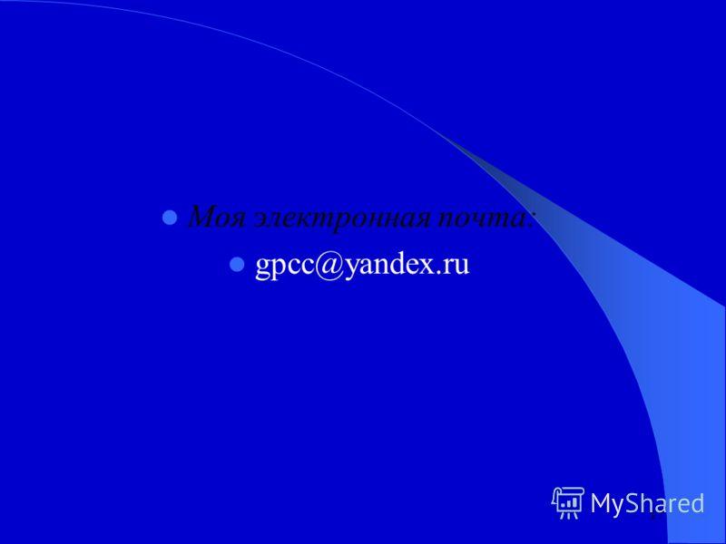 17 Моя электронная почта: gpcc@yandex.ru