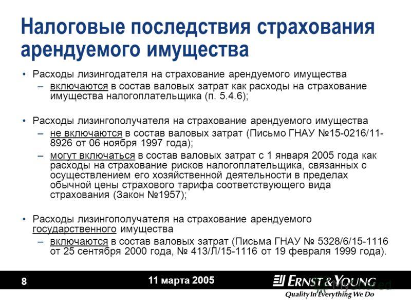 11 марта 2005 8 Налоговые последствия страхования арендуемого имущества Расходы лизингодателя на страхование арендуемого имущества –включаются в состав валовых затрат как расходы на страхование имущества налогоплательщика (п. 5.4.6); Расходы лизингоп