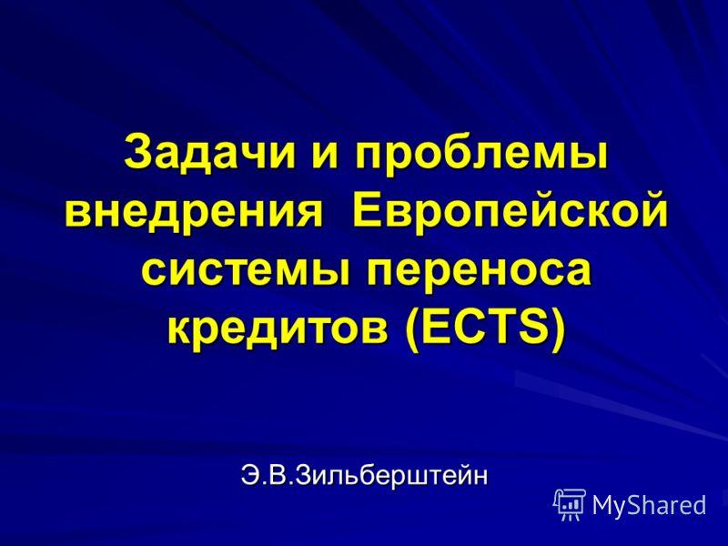 Задачи и проблемы внедрения Европейской системы переноса кредитов (ECTS) Э.В.Зильберштейн