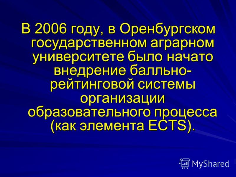 В 2006 году, в Оренбургском государственном аграрном университете было начато внедрение балльно- рейтинговой системы организации образовательного процесса (как элемента ECTS).