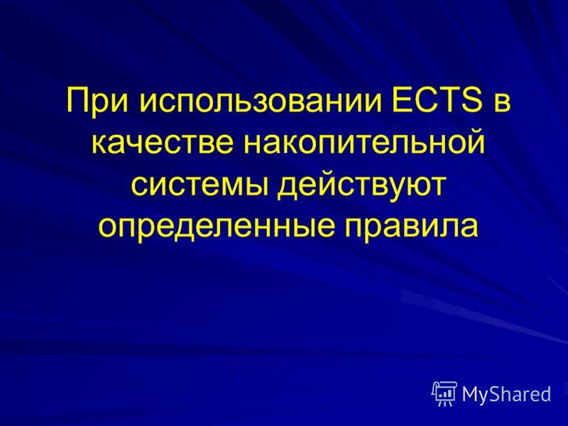 При использовании ECTS в качестве накопительной системы действуют определенные правила