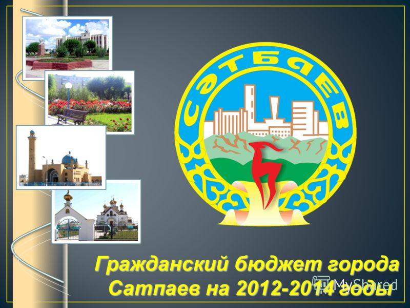 1 Гражданский бюджет города Сатпаев на 2012-2014 годы