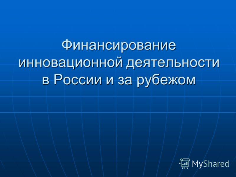 Финансирование инновационной деятельности в России и за рубежом