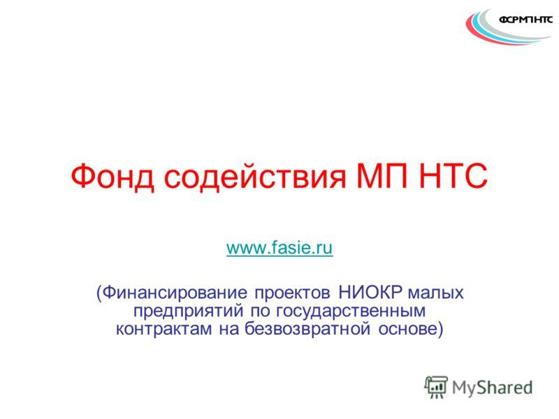Фонд содействия МП НТС www.fasie.ru (Финансирование проектов НИОКР малых предприятий по государственным контрактам на безвозвратной основе)