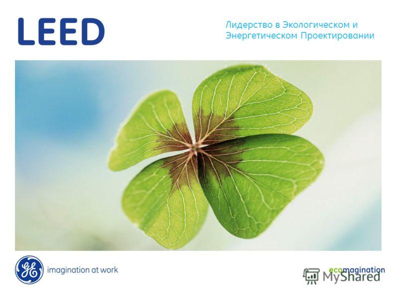 LEED Лидерство в Экологическом и Энергетическом Проектировании
