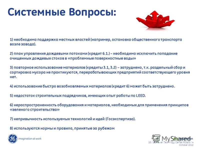 18 / GE Power Technlogy Center, Russia / 9 August 20129 August 2012 1) необходима поддержка местных властей (например, остановка общественного транспорта возле завода). 2) план управления дождевыми потоками (кредит 6.1.) – необходимо исключить попада