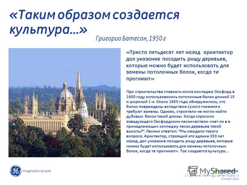 2 / GE Power Technlogy Center, Russia / 9 August 20129 August 2012 «Триста пятьдесят лет назад архитектор дал указание посадить рощу деревьев, которые можно будет использовать для замены потолочных балок, когда те прогниют» «Таким образом создается к