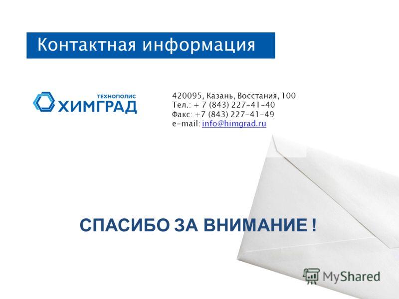 это полное технологическое обеспечение производства 420095, Казань, Восстания, 100 Тел.: + 7 (843) 227-41-40 Факс: +7 (843) 227-41-49 e-mail: info@himgrad.ruinfo@himgrad.ru Контактная информация СПАСИБО ЗА ВНИМАНИЕ !