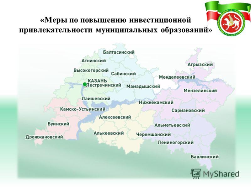 «Меры по повышению инвестиционной привлекательности муниципальных образований»
