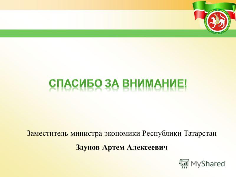 Заместитель министра экономики Республики Татарстан Здунов Артем Алексеевич