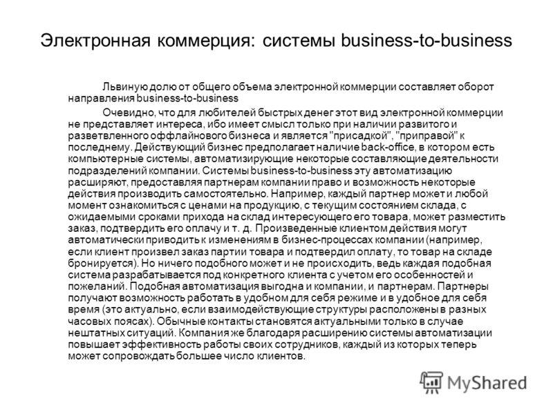 Электронная коммерция: системы business-to-business Львиную долю от общего объема электронной коммерции составляет оборот направления business-to-business Очевидно, что для любителей быстрых денег этот вид электронной коммерции не представляет интере