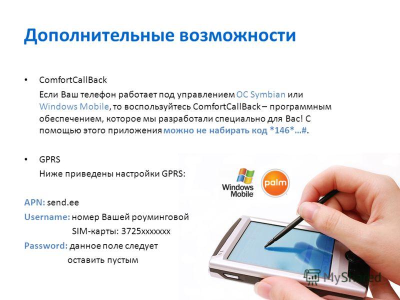Дополнительные возможности ComfortCallBack Если Ваш телефон работает под управлением ОС Symbian или Windows Mobile, то воспользуйтесь ComfortCallBack – программным обеспечением, которое мы разработали специально для Вас! С помощью этого приложения мо