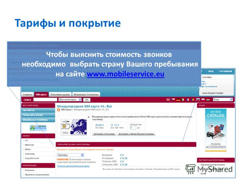 Тарифы и покрытие Чтобы выяснить стоимость звонков необходимо выбрать страну Вашего пребывания на сайте www.mobileservice.euwww.mobileservice.eu