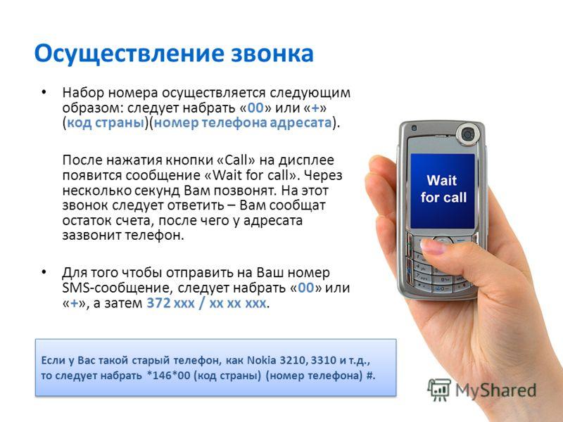Осуществление звонка Набор номера осуществляется следующим образом: следует набрать «00» или «+» (код страны)(номер телефона адресата). После нажатия кнопки «Call» на дисплее появится сообщение «Wait for call». Через несколько секунд Вам позвонят. На