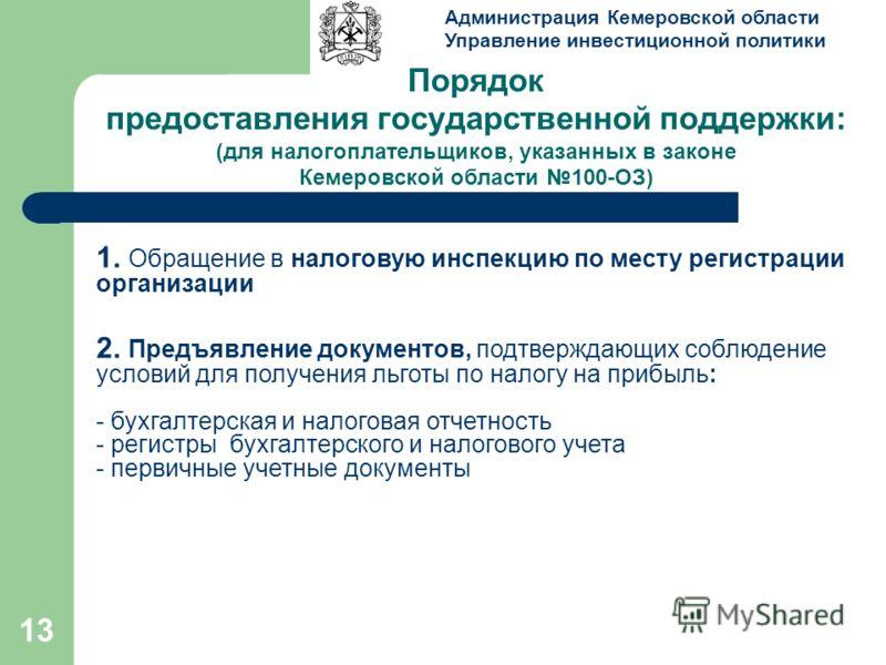 13 Порядок предоставления государственной поддержки: (для налогоплательщиков, указанных в законе Кемеровской области 100-ОЗ) 1. Обращение в налоговую инспекцию по месту регистрации организации 2. Предъявление документов, подтверждающих соблюдение усл