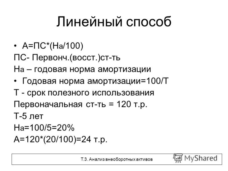 Линейный способ А=ПС*(Н а /100) ПС- Первонч.(восст.)ст-ть Н а – годовая норма амортизации Годовая норма амортизации=100/Т Т - срок полезного использования Первоначальная ст-ть = 120 т.р. Т-5 лет Н а =100/5=20% А=120*(20/100)=24 т.р. Т.3. Анализ внеоб