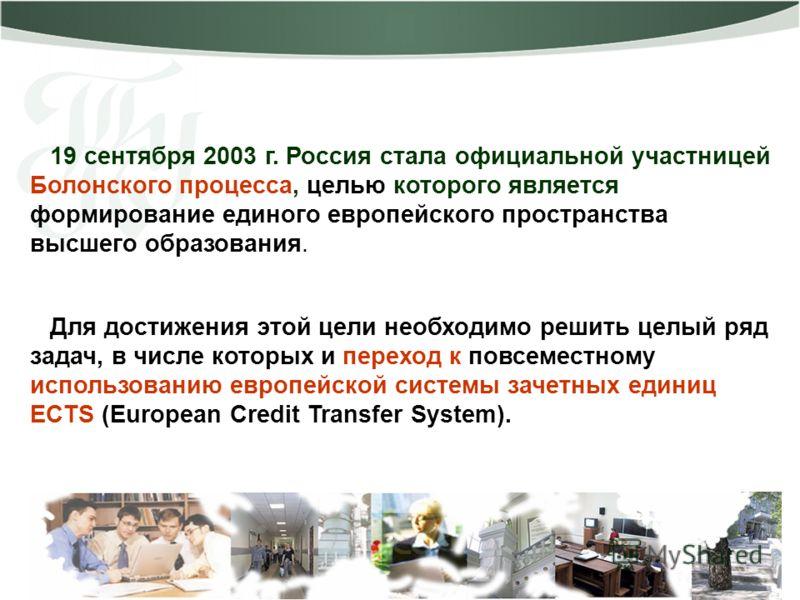 19 сентября 2003 г. Россия стала официальной участницей Болонского процесса, целью которого является формирование единого европейского пространства высшего образования. Для достижения этой цели необходимо решить целый ряд задач, в числе которых и пер