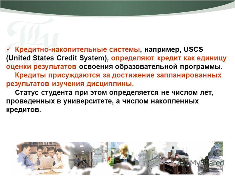 Кредитно-накопительные системы, например, USCS (United States Credit System), определяют кредит как единицу оценки результатов освоения образовательной программы. Кредиты присуждаются за достижение запланированных результатов изучения дисциплины. Ста