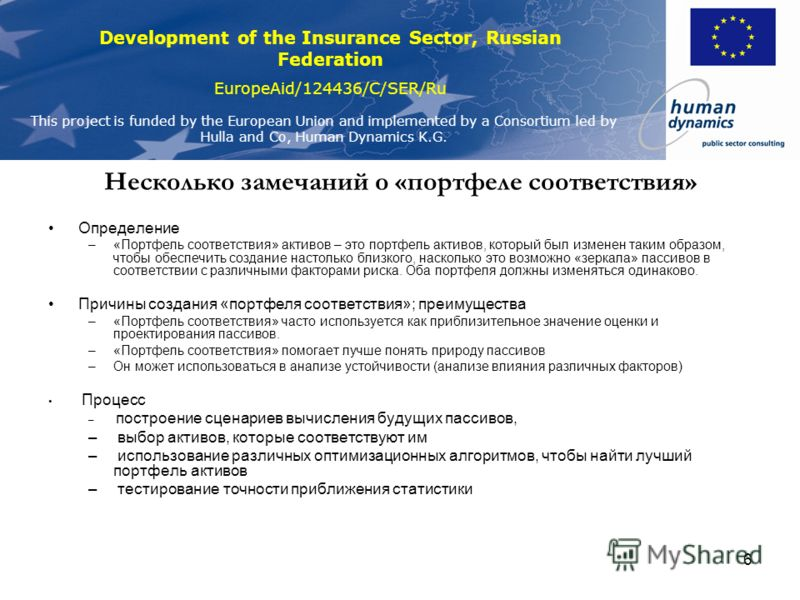 Development of the Insurance Sector, Russian Federation EuropeAid/124436/C/SER/Ru This project is funded by the European Union and implemented by a Consortium led by Hulla and Co, Human Dynamics K.G. 6 Несколько замечаний о «портфеле соответствия» Оп