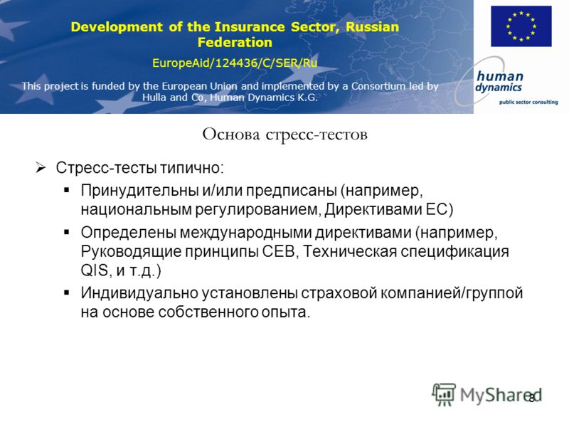 Development of the Insurance Sector, Russian Federation EuropeAid/124436/C/SER/Ru This project is funded by the European Union and implemented by a Consortium led by Hulla and Co, Human Dynamics K.G. 8 Основа стресс-тестов Стресс-тесты типично: Прину