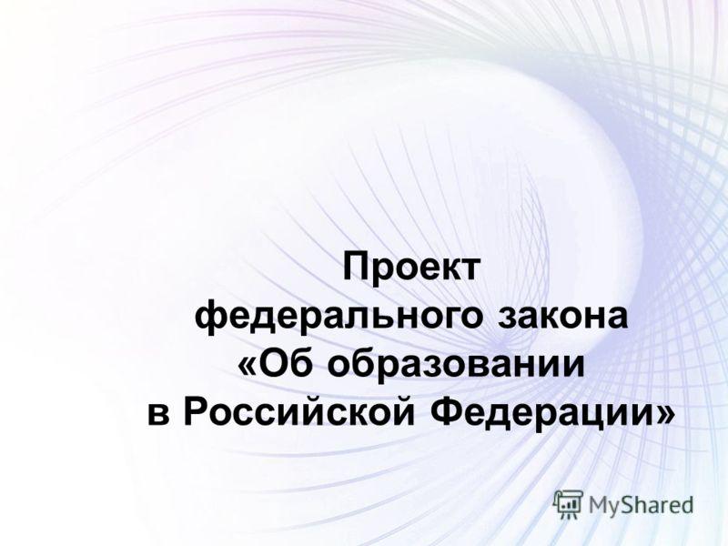 Проект федерального закона «Об образовании в Российской Федерации»