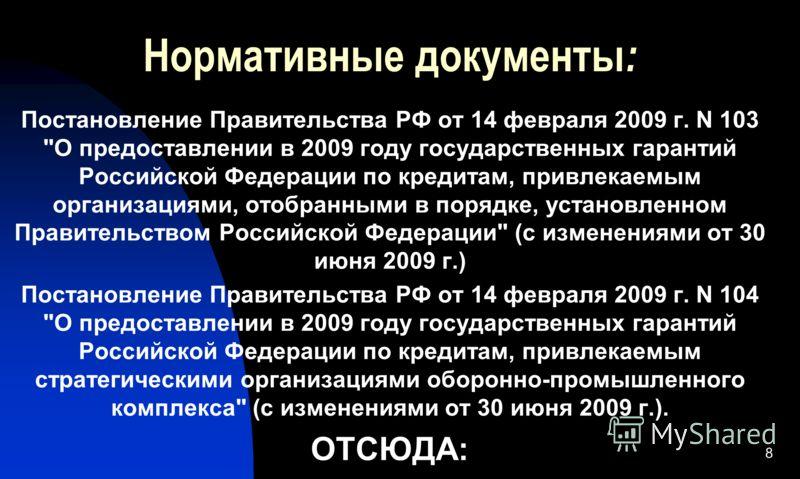 Нормативные документы : Постановление Правительства РФ от 14 февраля 2009 г. N 103