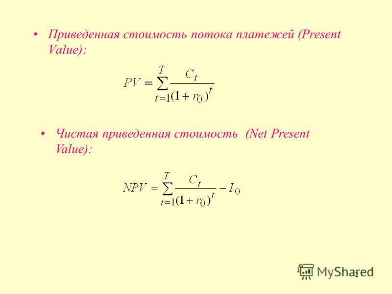 2 Приведенная стоимость потока платежей (Present Value): Чистая приведенная стоимость (Net Present Value):