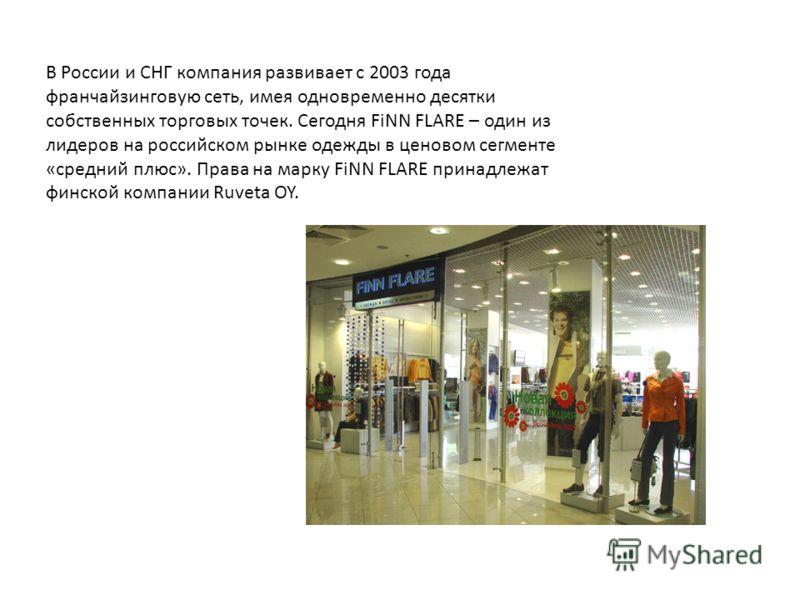 В России и СНГ компания развивает с 2003 года франчайзинговую сеть, имея одновременно десятки собственных торговых точек. Сегодня FiNN FLARE – один из лидеров на российском рынке одежды в ценовом сегменте «средний плюс». Права на марку FiNN FLARE при