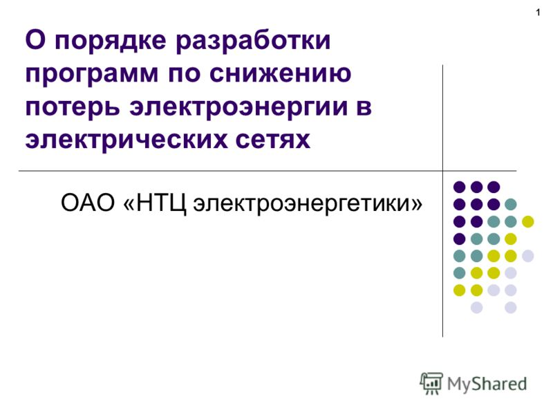 1 О порядке разработки программ по снижению потерь электроэнергии в электрических сетях ОАО «НТЦ электроэнергетики»
